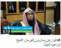 معالي الشيخ/ ابراهيم الغيث