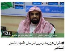 الشيخ/ ناصر القطامي