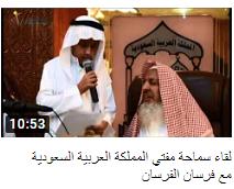لقاء مع سماحة مفتي المملكة العربية السعودية