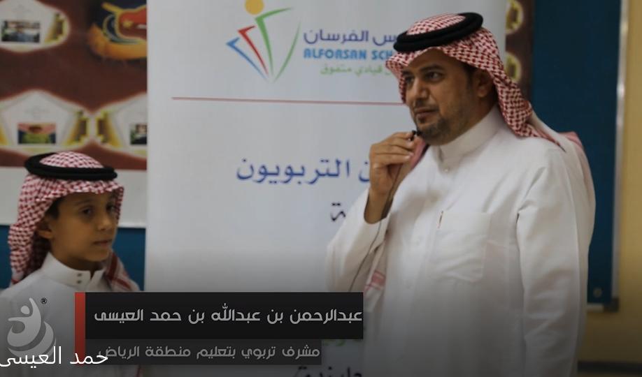 كلمة المشرف التربوي بتعليم الرياض أ. عبدالرحمن بن حمد العيسى