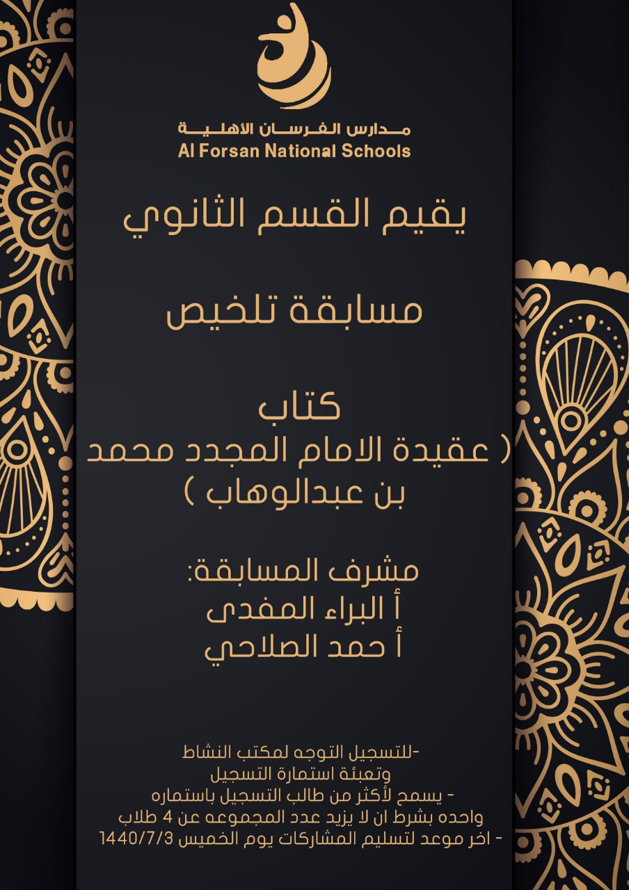 مسابقة تلخيص كتاب (عقيدة الامام المجدد محمد بن عبدالوهاب)