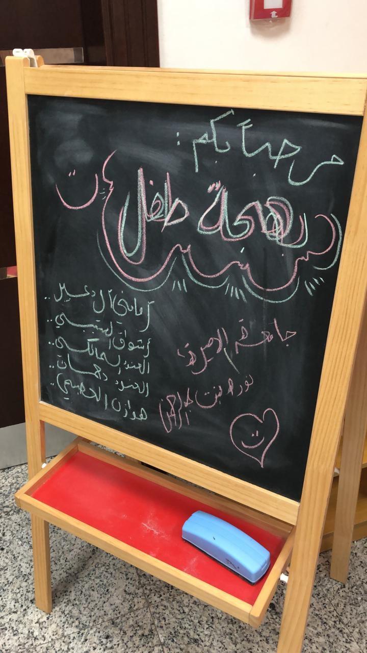 مباردة معلمة (برنامج بهجة طفل ) باستضافة طالبات من جامعة الأميرة نورة