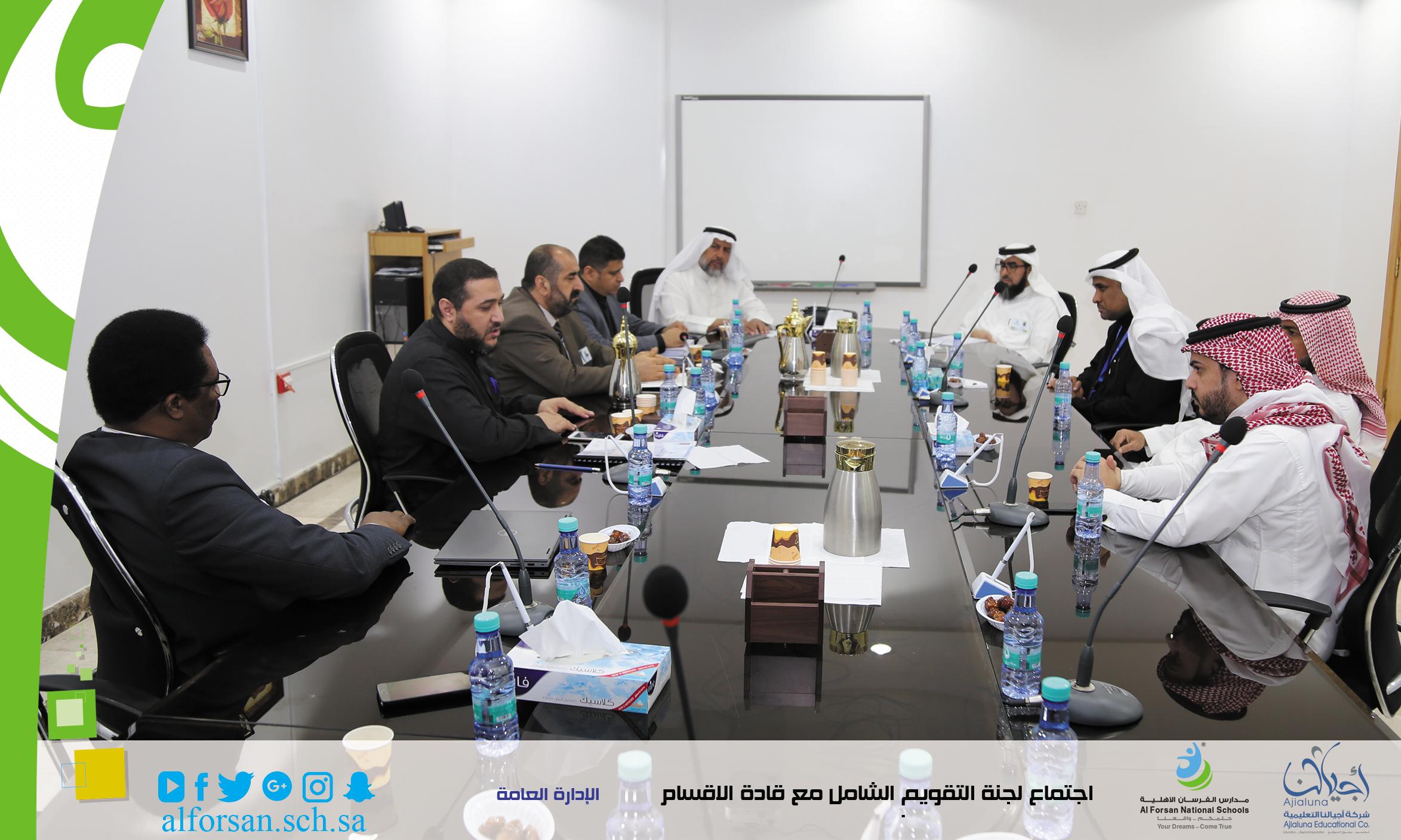 اجتماع لجنة التقويم الشامل بقادة الاقسام والمشرف العام