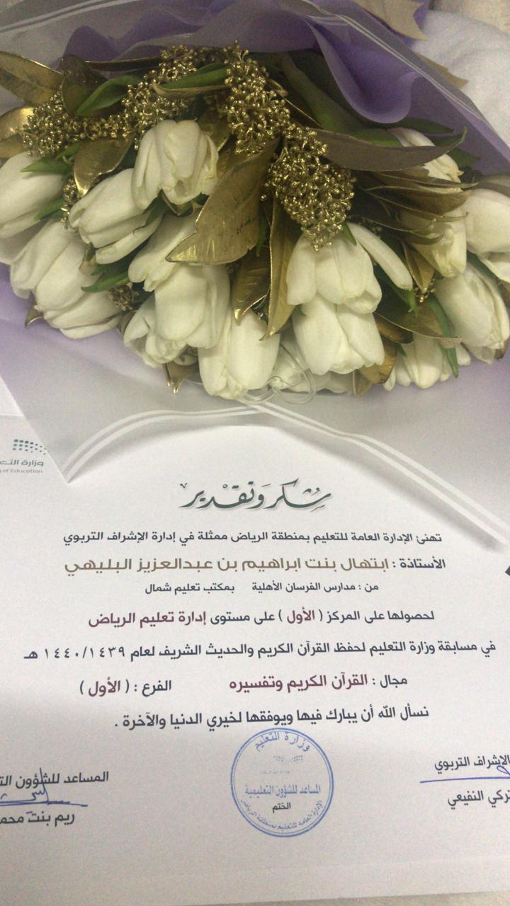 تكريم المعلمة ابتهال البليهي لحصولها على المركز الأول في مسابقة وزارة التعليم لحفظ القرآن الكريم