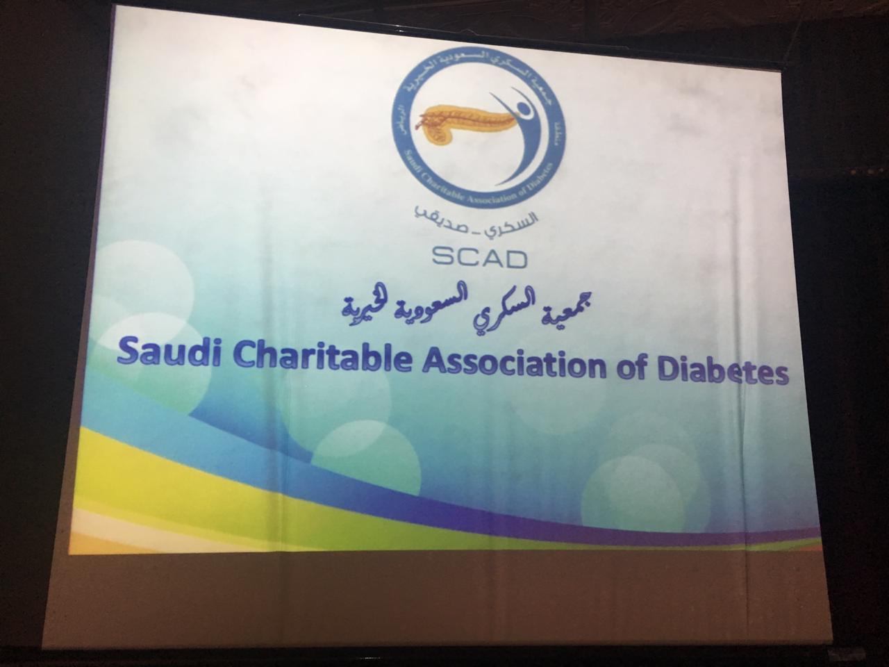 استضافة جمعية السكري السعودية الخيرية