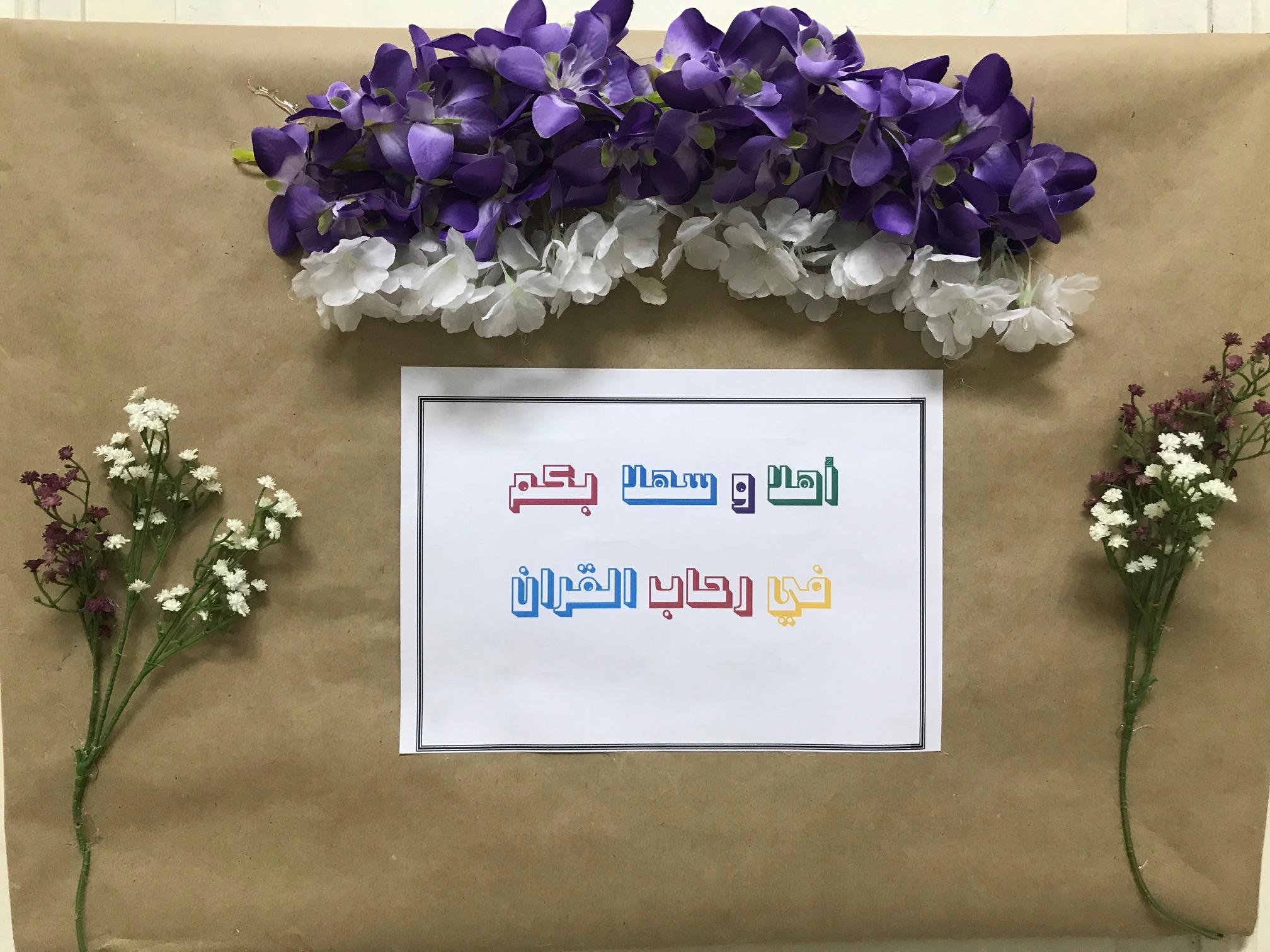 معرض ( في رحاب القرآن ) – المرحلة الابتدائية