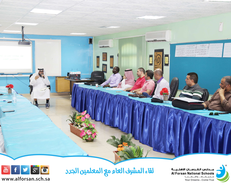 لقاء المشرف العام مع المعلمين الجدد