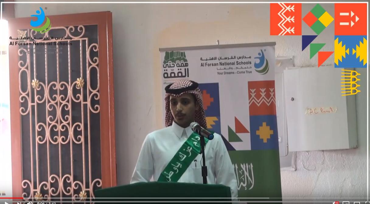 قصيدة عن الوطن مشاركة الطالب بدر آل فروان