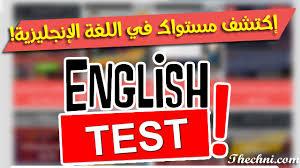 اختبارات اللغة الانجليزية كيمبردج