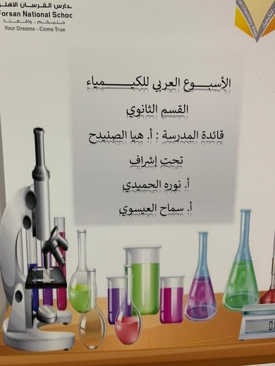 الأسبوع العربي للكيمياء          قسم المتوسط والثانوي