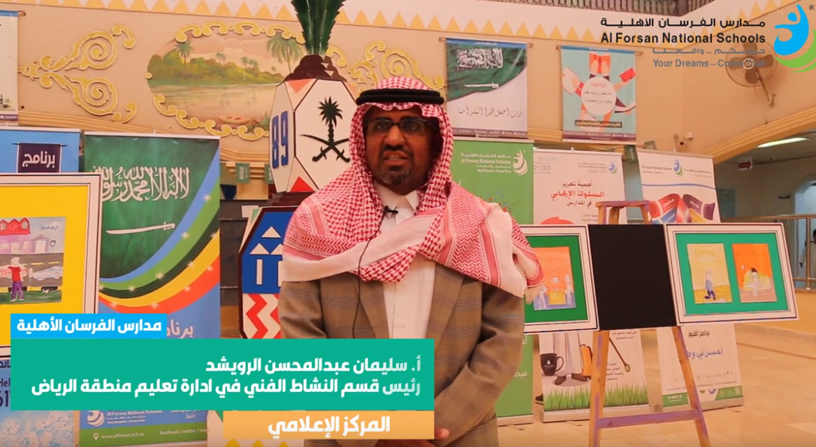 كلمة رئيس قسم النشاط الفني بتعليم الرياض