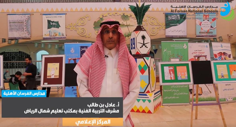 كلمة مشرف التربية الفنية بشمال الرياض